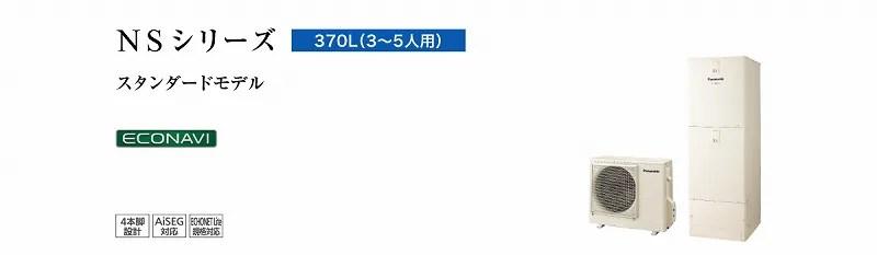 パナソニック NSシリーズ HE-NS37JQS