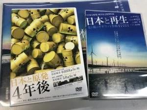 日本と再生