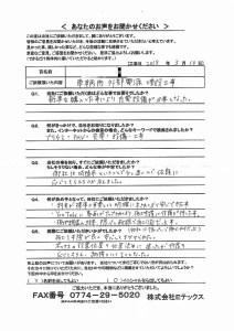 長岡京市 Y様 PHV充電設備