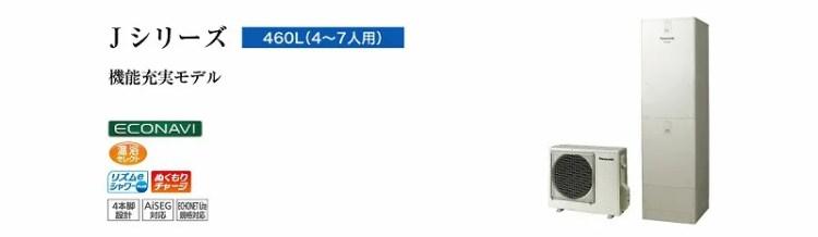 HE-JU46JQSのイメージ図