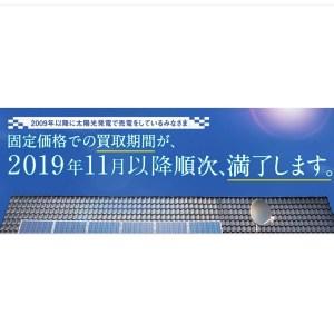 2019年 太陽光発電買取終了