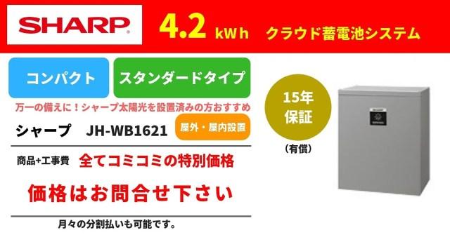 シャープ4.2KWh 蓄電池 JH-WB1621