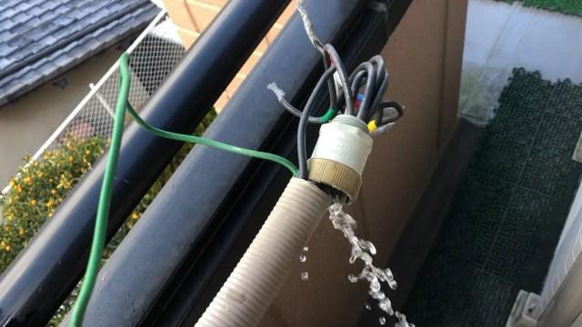 配線の中に水がたまる