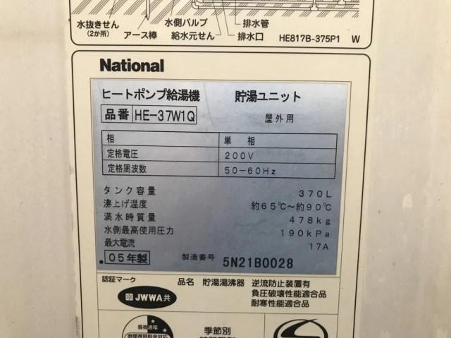 HE-37W1Q