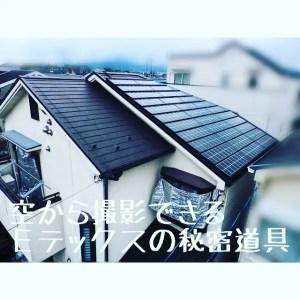 太陽光発電メンテナンス