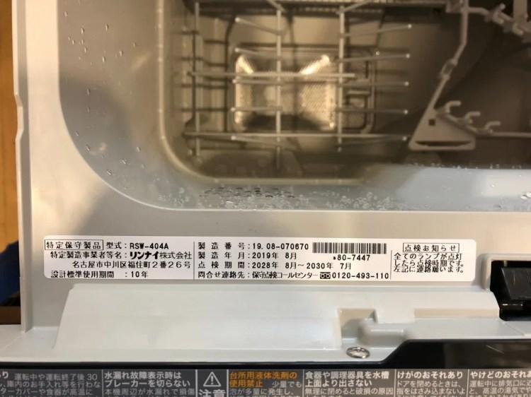 RSW-404A
