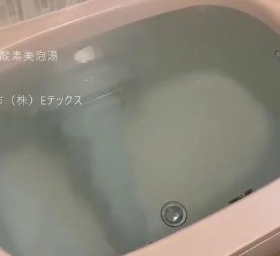 パナソニック酸素美泡湯