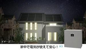家中で電気が使えて安心!