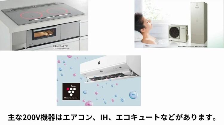 主な200V機器はエアコン、IH、エコキュートなどがあります。