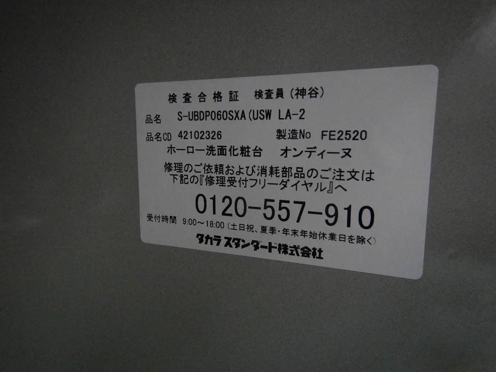 ホーロー洗面化粧台60cm