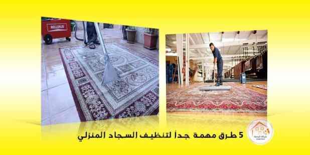 5 طرق مهمة جدًا لتنظيف السجاد المنزلي