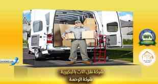 شركة نقل اثاث بالبكيرية