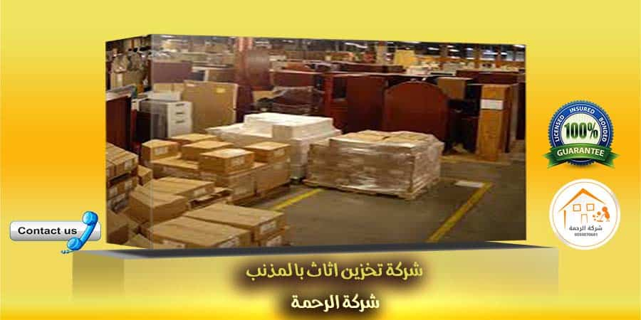 شركة تخزين اثاث بالمذنب