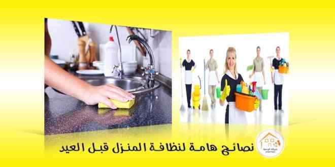 نصائح هامة لنظافة المنزل قبل العيد