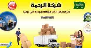 شركة نقل اثاث من السعودية الي تركيا