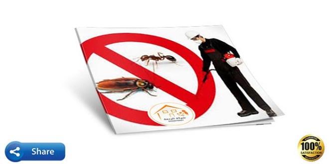 عامل يرش حشرات