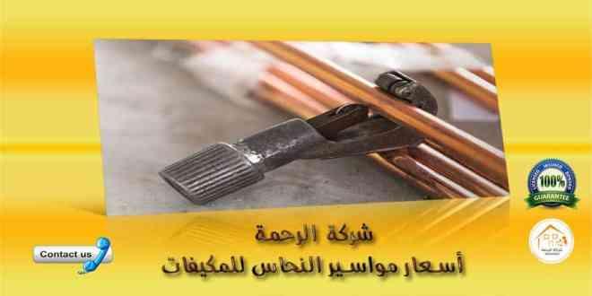 اسعار مواسير النحاس للمكيفات