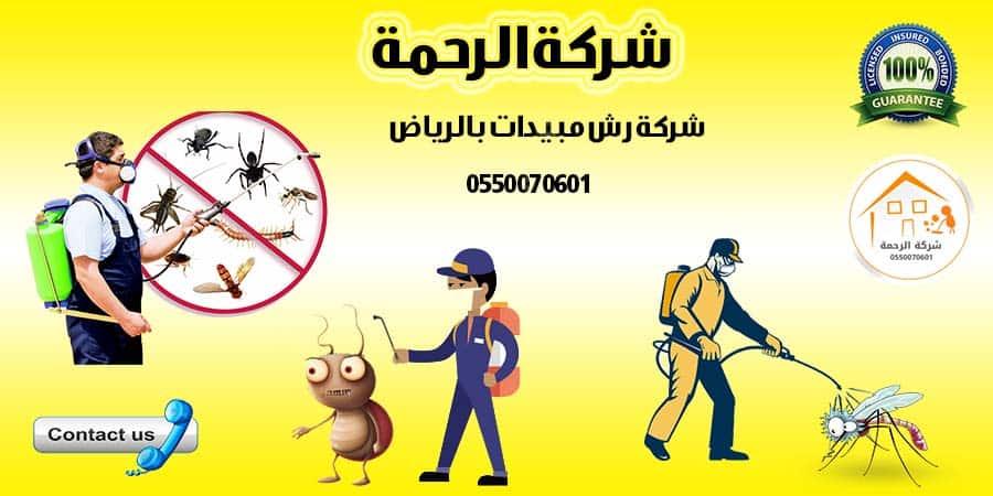 رسم توضيحي في شركة رش مبيدات بالرياض