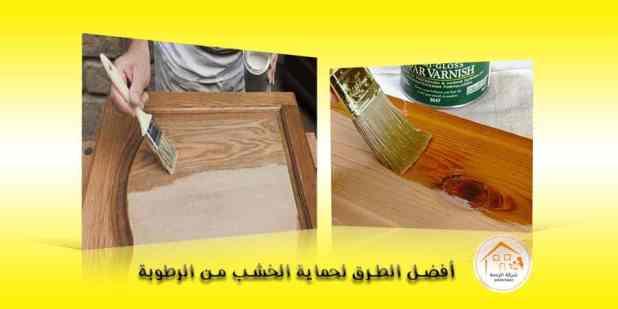 أفضل الطرق لحماية الخشب من الرطوبة