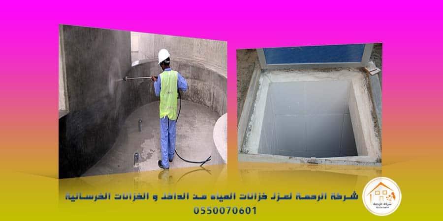 عزل خزانات المياه من الداخل