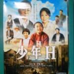 映画「少年H」