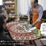 パワースチームオーブン「極味(きわみ)」実演試食会