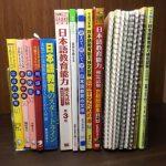 50代で独学!日本語教育能力検定試験体験記