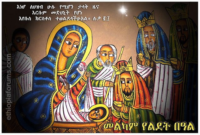 Free Ethiopian Greeting Cards