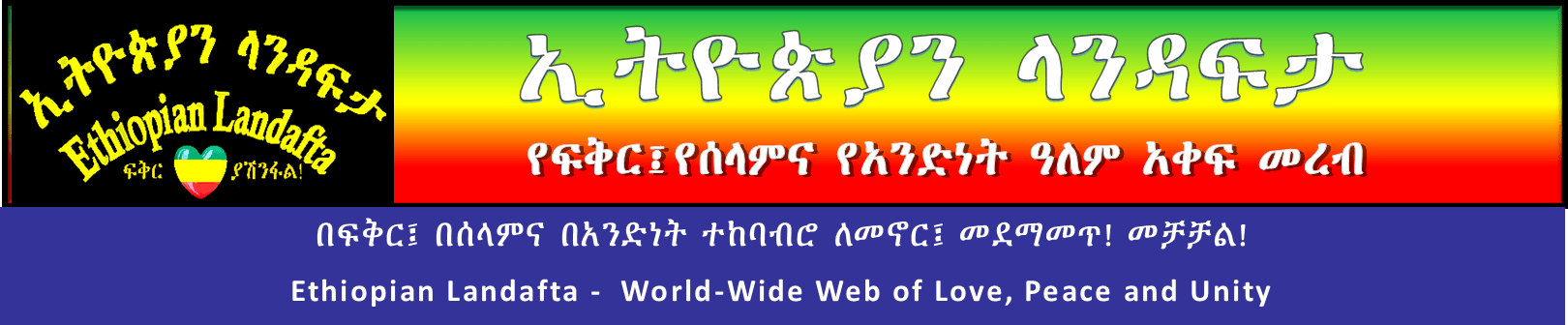 Ethiopian Landafta