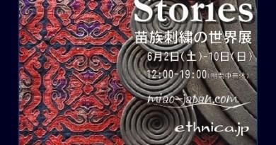 苗族刺繍の世界展