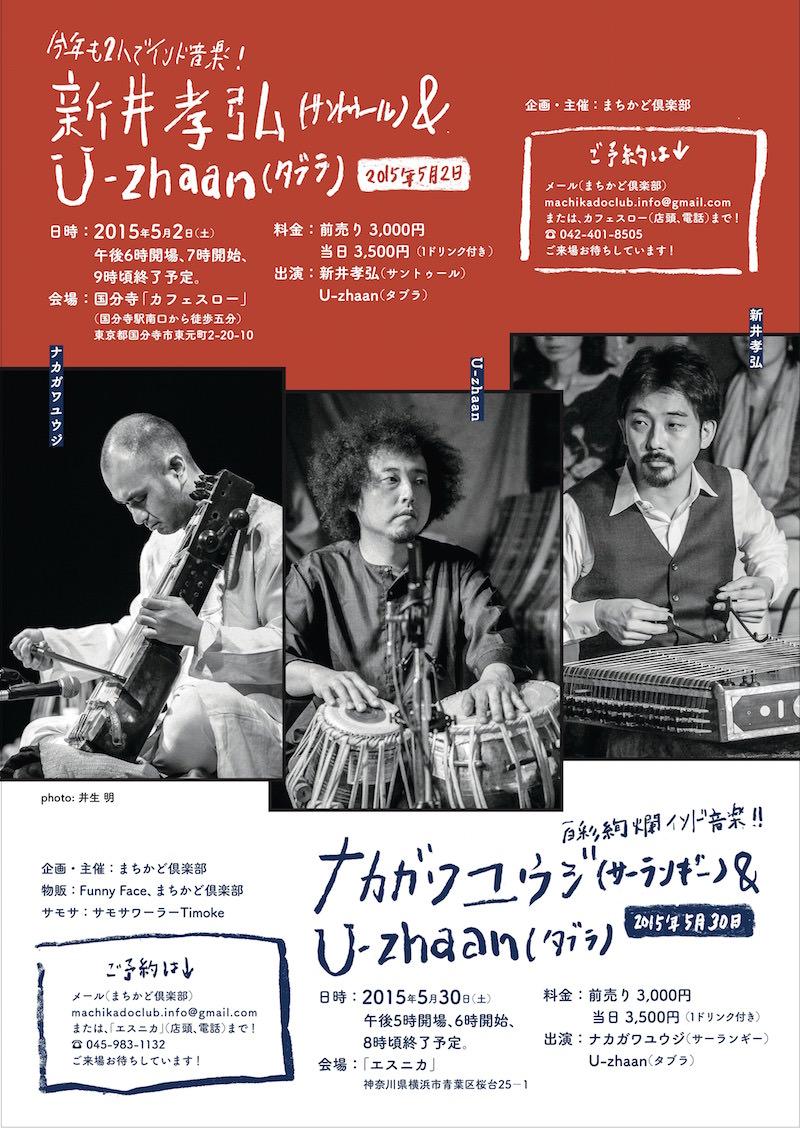 U-zhaan、ナカガワユウジ ライブ