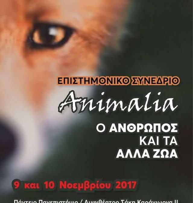 Συνέδριο Αnimalia «Ο άνθρωπος και τα άλλα ζώα» – ένας απολογισμός