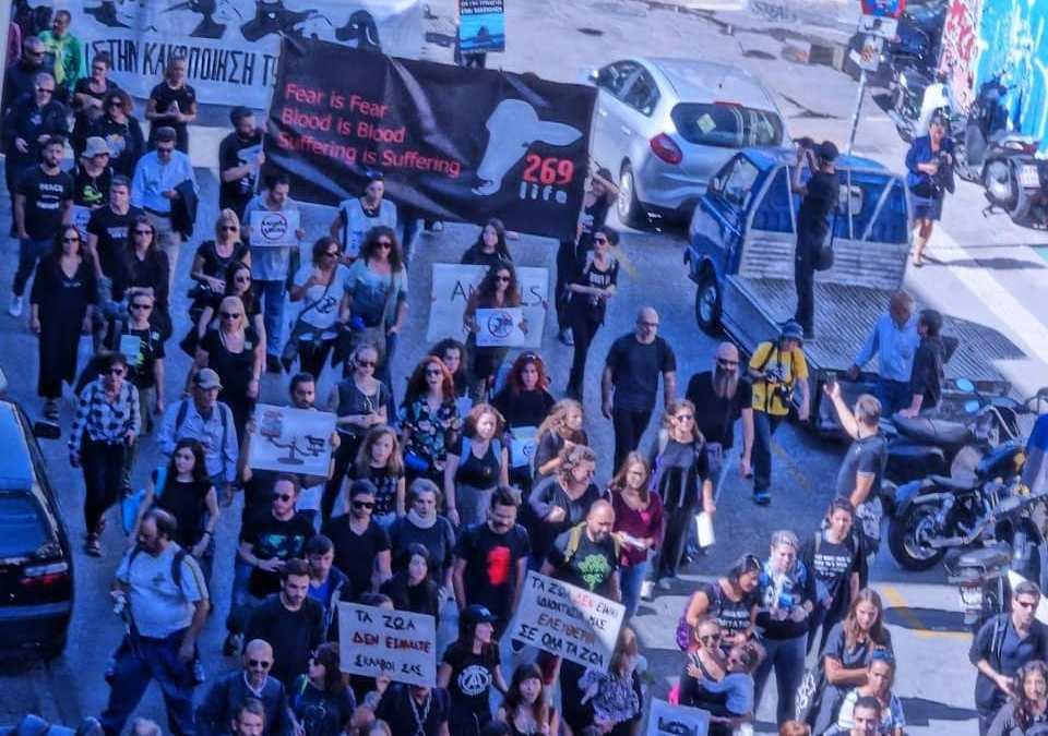H μαζικότερη πορεία για τα δικαιώματα των ζώων στην Ελλάδα – απολογισμός
