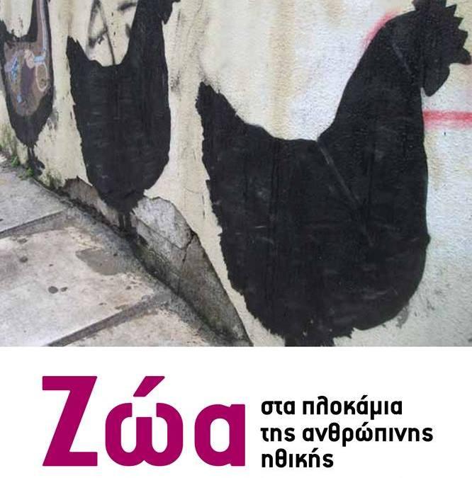 Τα ζώα στα πλοκάμια της ανθρώπινης ηθικής – Νέο βιβλίο του Σταύρου Καραγεωργάκη