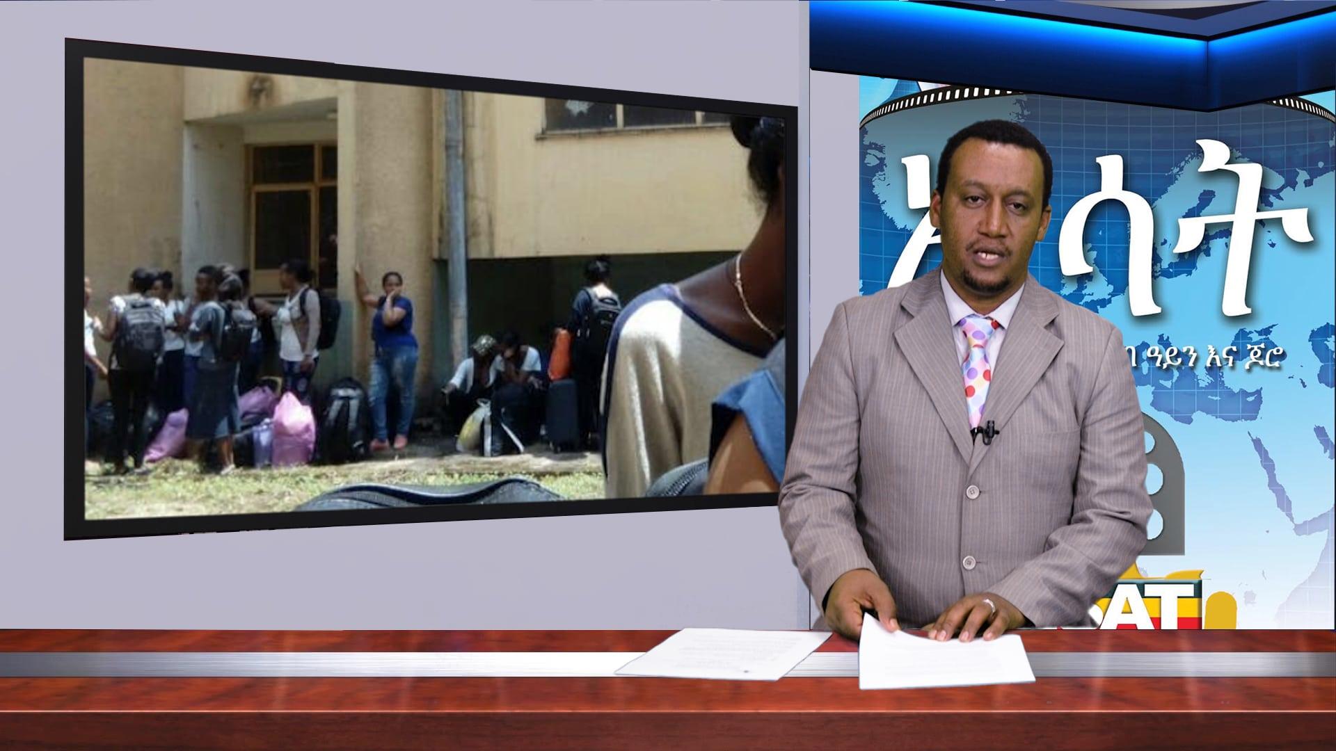 Tv News Esat Amharic Today