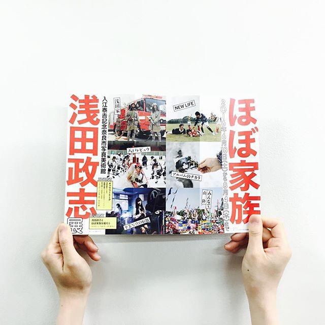 写真家・浅田政志さんの写真展のお知らせです。浅田さんとはじめてお会いしたのは、「カメラ日和」の取材で8年くらい前になるのかな〜。発想が衝撃的に面白くて、夢中でインタビューをしたのを覚えています。撮影イベントも楽しそう〜いいな〜♪ 詳しくはこちらをご覧くださいね!/magazine/news03#浅田政志 #ほぼ家族。#たのしいカメラ学校  #写真教室