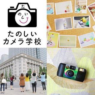 今週末、たのしいカメラ学校が「東京蚤の市」に参加しますー! 「やさしいフィルムカメラ」講座は、写真家・赤荻 武さんが「写ルンです」を使って丁寧に撮影レッスン。撮影したネガは人気の写真店「ポパイカメラ」が現像・プリントしますよ〜! フィルムの魅力がいっぱい詰まったこの講座。 「写ルンです」は、操作は簡単ですが、素敵な写真を撮るにはテクニックがいるもの。そんなコツをしっかりレッスンします♪お子さんとの参加もできますのでぜひー! 東京蚤の市を散策しながら、みんなでじっくり写真を楽しみましょう事前受付は「東京蚤の市HP」より。そのほか「やさしいデジタル一眼」講座はキャンセル待ち受付中です。当日参加可能な「大好きな人」フォトコンテストもありますよ♪ #東京蚤の市 #写ルンです  #フィルムカメラ #写真教室 #たのしいカメラ学校 #ポパイカメラ #赤荻武