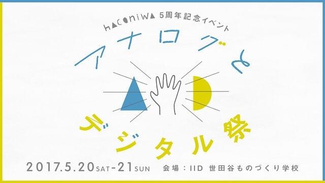 いつもステキな提案をしてくれる「箱庭」さん開催のイベントに「たのしいカメラ学校」が参加させていただいております。「アナログとデジタル祭」というどっちも楽もうという魅力的なお祭り 「写ルンです」写真コーナーで「たのしいカメラ学校」講師である赤荻武さんの作品を展示中。IID 世田谷ものづくり学校にて。ぜひー#たのしいカメラ学校 #写真教室  #haconiwa #赤荻武 #写ルンです