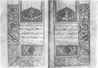 The first two pages of the Arabic Diatessaron (Borgian manuscript, 14th century), photographed by its publisher Augustinus Ciasca in 1880
