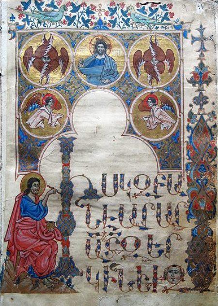 The Gospel of Shukhonts (Armenian illuminated manuscript, 13th century)
