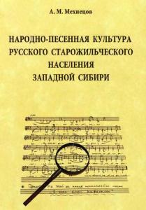 Мехнецов А.М. Народно-песенная культура русского старожильческого населения Западной Сибири