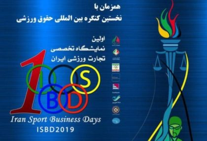 Iran announces its first sports trade show