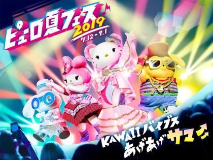 Puroland Summer: Hello Kitty Land Tokyo announces first music festival and beach event