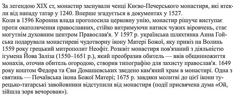 Почаївська лавра.