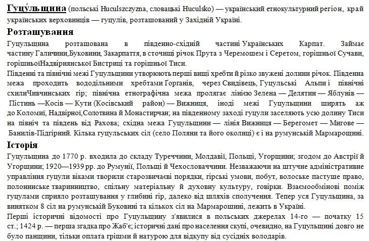Гуцульщина 1