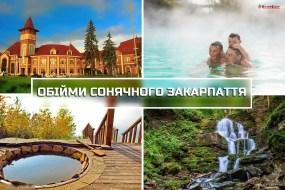 ОБІЙМИ СОНЯЧНОГО ЗАКАРПАТТЯ + ТЕРМАЛИ   поїздка в Закарпаття на 2 дні з Києва