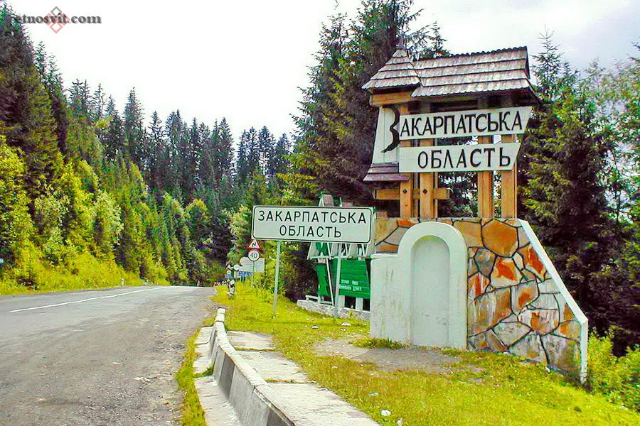 Яблуницький перевал | Карпати