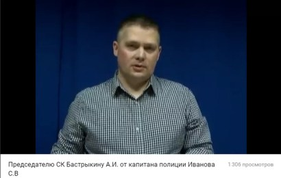 Госавтоинспектор из Сургута записал обращение о коррупции к Бастрыкину.