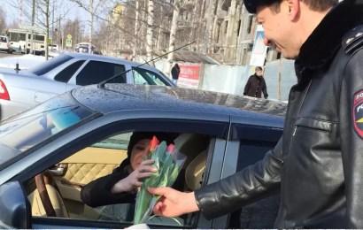 Нефтеюганские госавтоинспекторы поздравили женщин с 8 марта