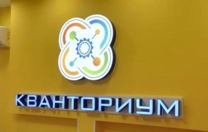 Самый большой кванториум Югры откроют в Сургуте
